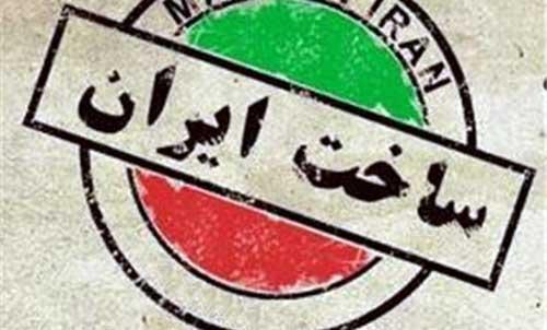 حمایت از کالای ایرانی,سال 1397,سال 1397 با شعار حمایت از کالای ایرانی,مجموعه نوآذین,تولیدات ایرانی