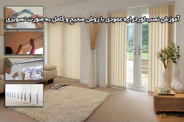 آموزش نصب لوردراپه عمودی با روش صحیح و کامل به صورت تصویری