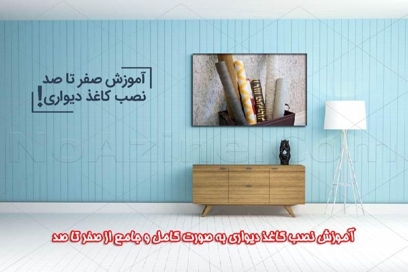آموزش نصب کاغذ دیواری به صورت کامل و جامع از صفر تا صد